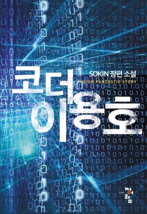 Coder Lee YongHo: Capítulo 40