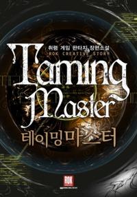 Maestro Domador: Capítulo 16