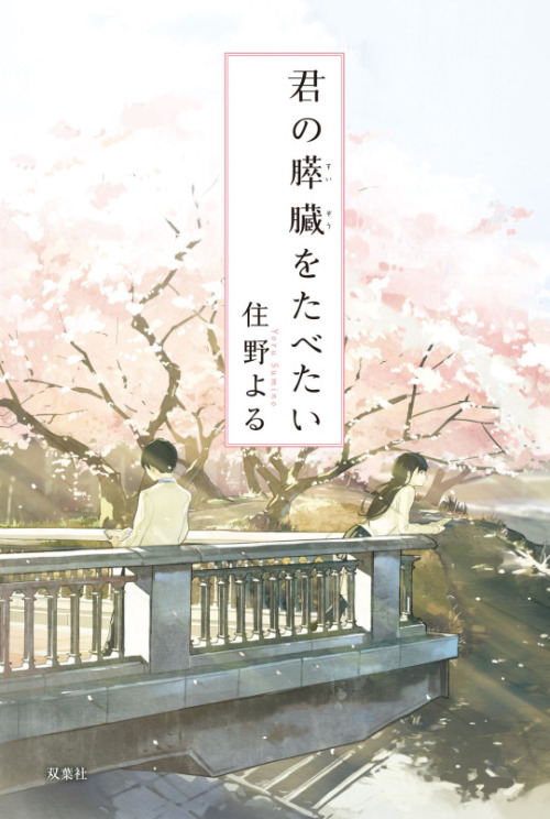 I Want to Eat Your Pancreas — Capítulo 1