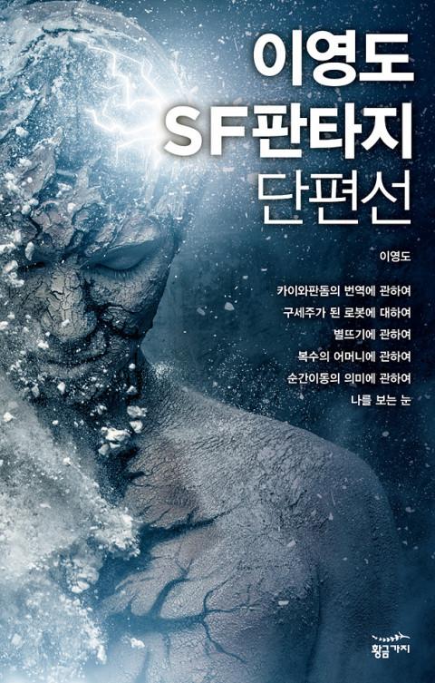 Colección de historias cortas de ciencia ficción de Lee Yong Do: Historia 04: Sobre la madre de la venganza