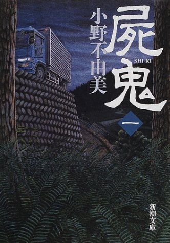 Shiki: Volumen 03: Capítulo ocho: parte 2