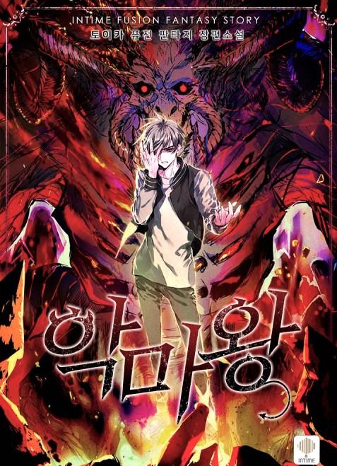Demon King: Capítulo 29